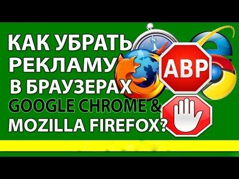 как убрать рекламу в браузерах Google Chrome, Firefox, Opera