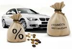 Как осуществляется процедура выкупа кредитного автомобиля